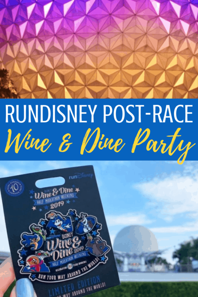 Wine and Dine half marathon post-race party: is it worth it? Here's what you need to know about the afterparty at Epcot in Walt Disney World. #rundisney #wineanddine